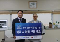 전북은행과 함께하는 2019 설날, '따뜻한 밥상, 떡국나눔' 행사를 진…