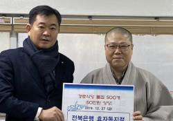 전북은행 효자동지점에서 후원해주셨습니다.