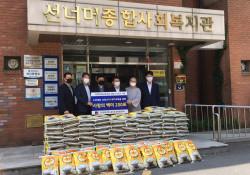 전북은행 노조창립 47주년을 맞아 사랑의 백미를 후원해주셨습니다!