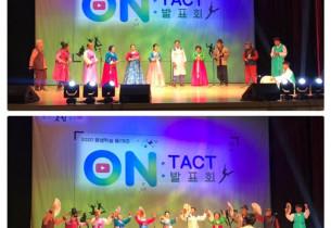 2020 평생학습 동아리 온택트 발표회