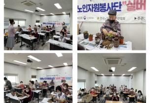 [선배시민자원봉사단] 실버그린파머 4회기 운영