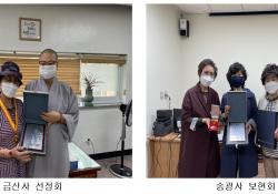 [지역자원개발사업] 불교자원봉사상 수상