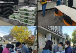 [2020.10.29.]기린봉노인복지관 무료급식행사